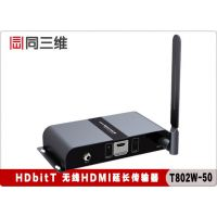 同三维T802W-50 HDMI高清音视频 影音无线延长 传输器 放大器