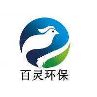 潍坊市百灵环保科技有限公司
