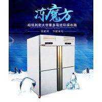 冰柜 保鲜台 四门 六门 超市柜 制冷设备