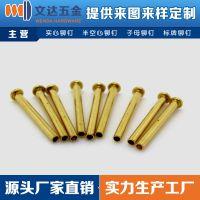 半空心黄铜铆钉可根据客户提供的图纸或样品加工铆钉