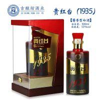 贵州茅台镇古酿坊贵红台系列(1935)开国大典53度酱香白酒