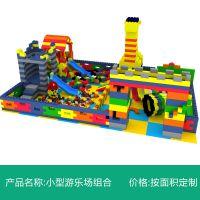 儿童epp积木乐园室内游乐场设备大型积木城堡大块泡沫淘气堡