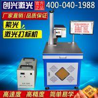 创兴3W紫外激光打标机医药行业药瓶刻度打标紫光镭雕机厂家直销