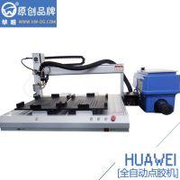 自动点胶机批发,八部电子科技,华唯品牌自动点胶机