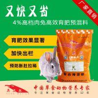 兔子饲料多少钱一袋 兔饲料生产厂家