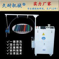 东莞久耐机械双液聚氨酯灌胶机 半自动灌胶机 ab灌胶机 可定制生产