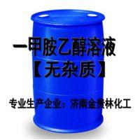 浙江一甲胺乙醇溶液30-33%(无水)生产厂家供应商