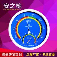 工厂直销安之栋温湿表GJWS-B1家用室内高精度干湿温度计