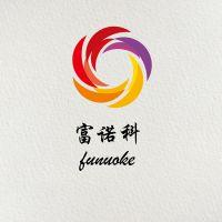 深圳市富诺科润滑油有限公司
