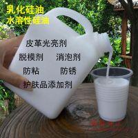 毅胜正品乳化硅油水溶性脱模耐高温牛奶水离型剂防粘剂开口剂光亮油脱模剂YS-AA1