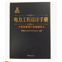 2017版电力工程设计手册一火力发电厂除灰设计-新书促销