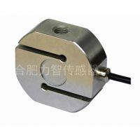 LZ-LS1拉压力S传感器合肥力智传感器系统公司可订制各种尺寸传感器