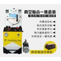 友益达科技工厂直销YD009压屏机真空贴合机OCA干胶屏幕分离机手机压屏除泡一体机友益达