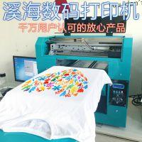 溪海T恤个性定制打印机 服装印花机 纺织品彩印机 万能平板打印机 卫衣印图案商标机械设备 六色