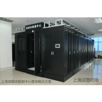 上海海悟微模块数据中心整体解决方案丨运图机电