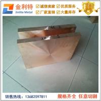 供应C18200铬锆铜板 环保铬锆铜厚板