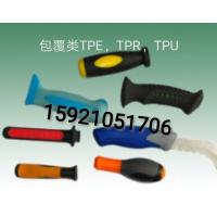 TPE_TPR材料_TPE包胶料生产厂家,销售部:15921051706