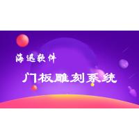 【海迅软件】门板雕刻系统(内含图库一览)