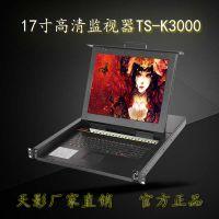 高清16路VGA抽拉监视器 TS-K3000液晶显示屏17寸监视器直播监控