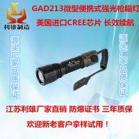 江苏利雄厂家直销GAD213江苏利雄枪瞄灯 led防爆手电筒工作灯 微型便携式强光手电筒