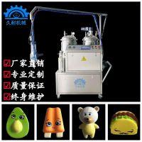 东莞久耐发泡机厂家供应PU小型低压慢回弹玩具发泡机