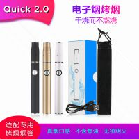 正品Quick 2.0电子烟加热棒烤烟日本国外干烧电子烟