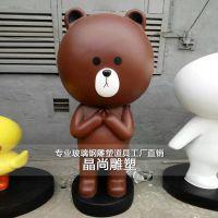 布朗熊可妮兔卡通玻璃钢雕塑大型模型摆件line系列公仔雕塑定制工厂