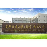 台湾晟邦电机工业有限公司 台湾晟邦减速机