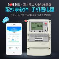 科陆DTSD718电能表|三相四线电表|科陆多功能远程电表+远程抄表系统