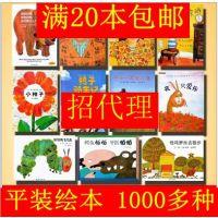 20本包邮幼儿平装精选正版绘本故事书儿童图画书0-8岁早教批发