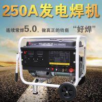电启动250A汽油发电焊接机铃鹿