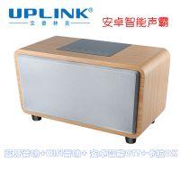 UPLINK艾普林克原厂供应高端蓝牙音响 艾普V8/S8