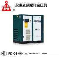 开山永磁变频PMVF22螺杆空压机 22KW 静音节能 高效环保 低价出售