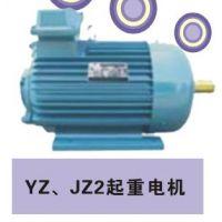 YZ、YZ2、JZ2起重电机