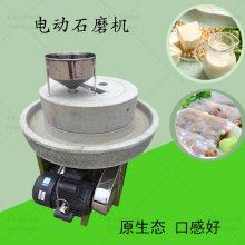 肠粉米浆电动石磨 营养早餐豆浆 电动耐磨环保豆浆石磨机