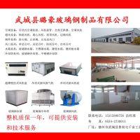 武城县璐豪玻璃钢制品有限公司