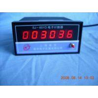 电子计数器 生产厂家型号SJ-601 加法计数器