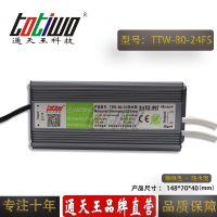 通天王24V3.33A(80W)咖啡色户外防水LED开关电源 IP67恒压直流