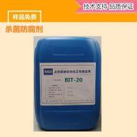 (上海桑迪) BIT-20 杀菌悬浮液(杀菌剂,防腐剂,防霉剂)厂家 1,2-苯并异噻唑啉-3-酮