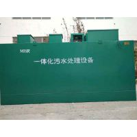 mbr一体化污水处理设备销售公司