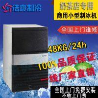 万利多ID-1802A制冰机 方形冰 日产量836KG 商用制冰机