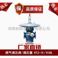 郑州RTZ-※/※DQ系列调压器厂家,纳斯威燃气调压阀价格