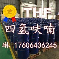 供应一级品四氢呋喃 四氢呋喃价格 109-99-9
