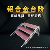 合肥厂家直供铝合金步梯两层三层四层可折叠舞台挂梯可定制台阶