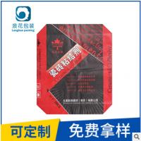 江苏浪花专业定制25公斤防潮耐用的砂浆方底阀口袋