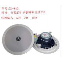 同轴定压吸顶喇叭线路输入可接50V/70V/100V联系电话:4001882597