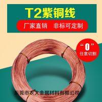 供应进口纯紫铜线 T2紫铜硬线 厂价销售