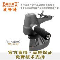 9寸气动角磨机BOOXT波世特风动切割机抛光机砂轮机BX-2509包邮