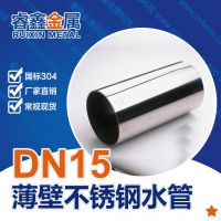 dn15小口径不锈钢水管 家装自来水供给用 304薄壁不锈钢水管价格
