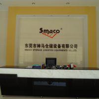 广东神马自动化科技有限公司